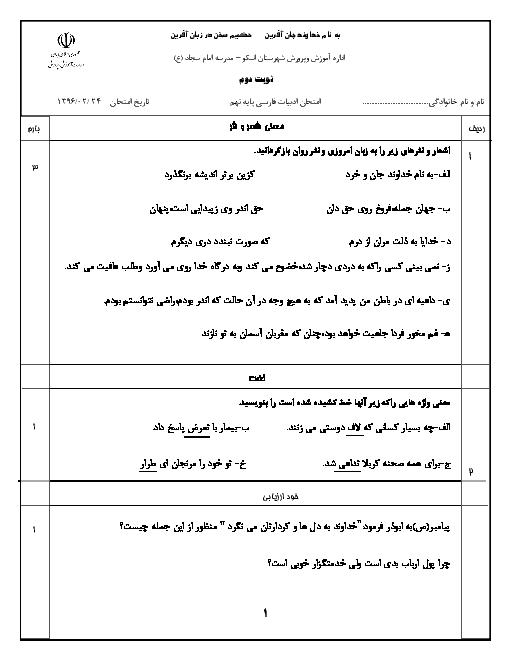 آزمون نوبت دوم ادبیات فارسی پایه نهم مدرسه امام سجاد (ع) شهرستان اسکو | خرداد 96