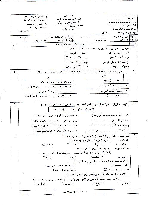 آزمون نوبت دوم آموزش قرآن پایه نهم استان فارس (غایبین موجه) | خرداد 1397