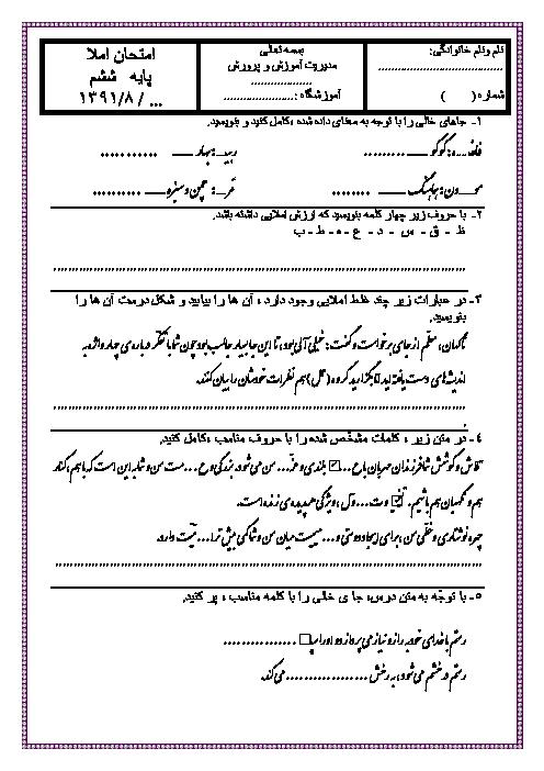 آزمون املای فارسی کلاس ششم دبستان حضرت رقیه (س) بندر امام خمینی   درس 1 تا 5