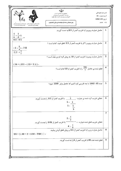 ارزشیابی مستمر ریاضی ششم دبستان غیردولتی گام نخست اهواز | فصل 6 و 7