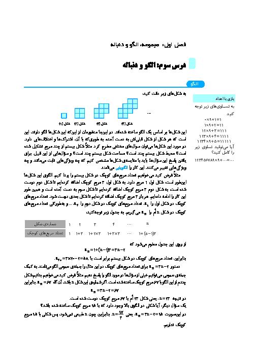 نمونه سوال و جزوه  ریاضی (1) دهم رشته رياضی و تجربی  |  دنباله ها