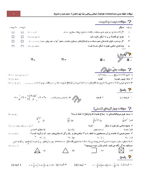 سؤالات امتحانات هماهنگ استانی فصل هشتم ریاضی نهم با جواب   درس 2: حجم هرم و مخروط