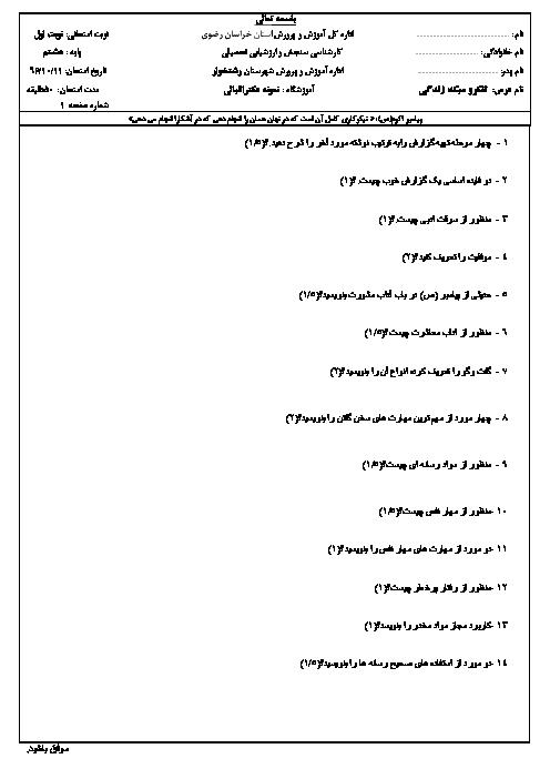 آزمون نوبت اول تفکر و سبک زندگی پایه هشتم مدرسه دکتر اقبالی | دی 1396