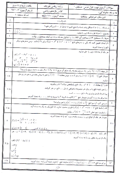 آزمون نوبت اول حسابان (1) یازدهم رشته ریاضی دبیرستان مشکاة نور   دی 1397 + پاسخ