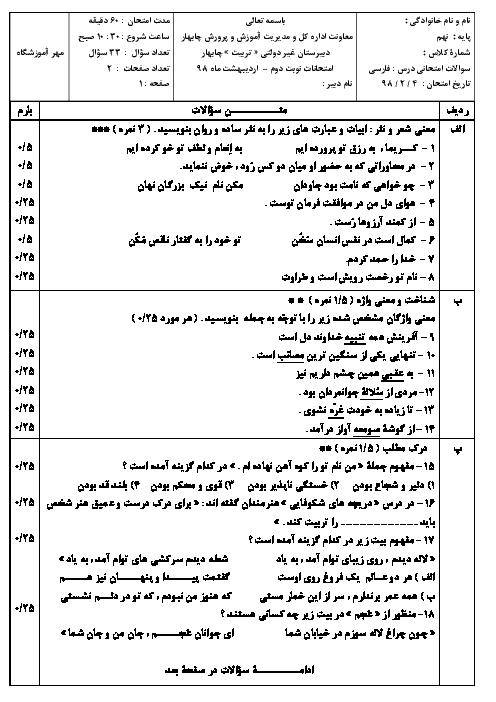 آزمون میان نوبت دوم ادبیات فارسی نهم دبیرستان غیردولتی تربیت چابهار | اردیبهشت 1398