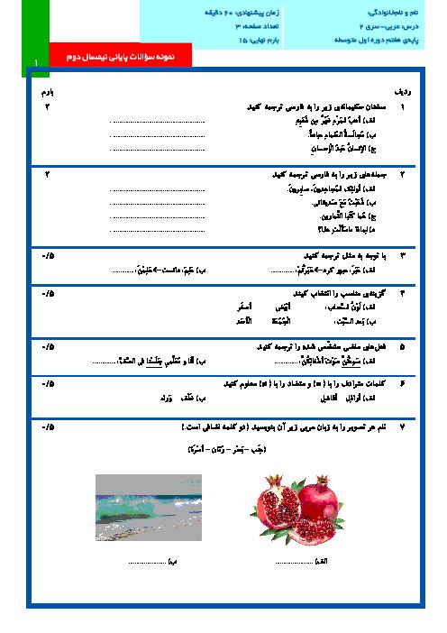 نمونه سوالات پایانی نوبت دوم درس عربی پایه هفتم با پاسخنامه تشریحی