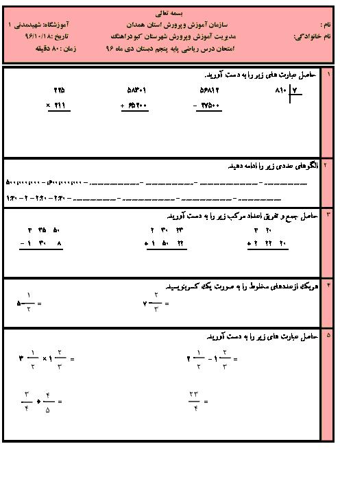 آزمون نوبت اول ریاضی پنجم دبستان آموزشگاه شهید حیدری کبودر آهنگ   دی 96