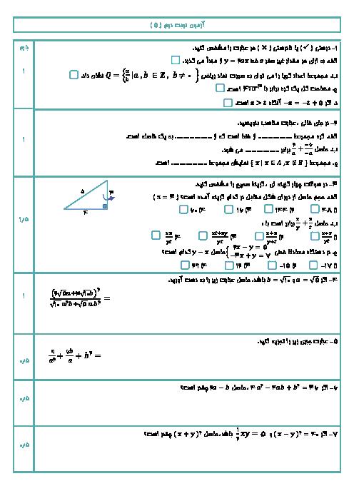 نمونه سوال پیشنهادی آزمون نوبت دوم ریاضی نهم با پاسخ   ویژه خرداد 95 سری 5