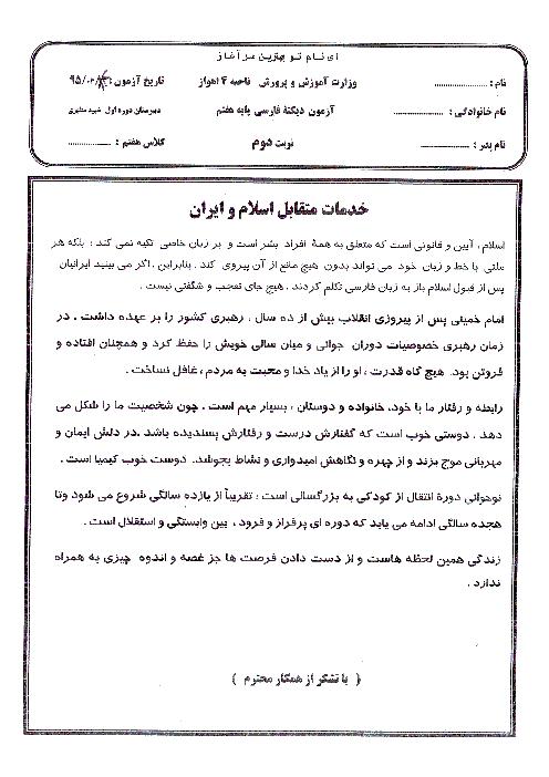 آزمون نوبت دوم دیکته فارسی پایه هفتم دبیرستان دوره اول شهید مطهری اهواز | خرداد 95