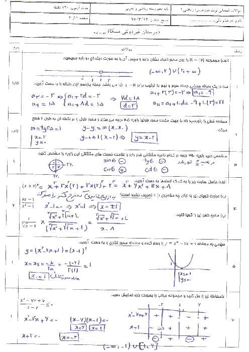 آزمون پایانی نوبت دوم ریاضی (1) پایه دهم دبیرستان مشکاة نور | خرداد 1397 + پاسخ
