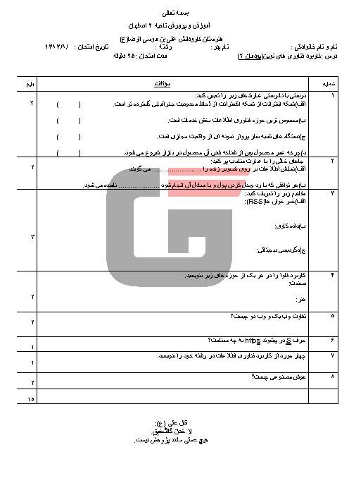آزمون پودمانی کاربرد فناوریهای نوین یازدهم هنرستان علی بن موسی الرضا | پودمان 2: فناوری اطلاعات و ارتباطات