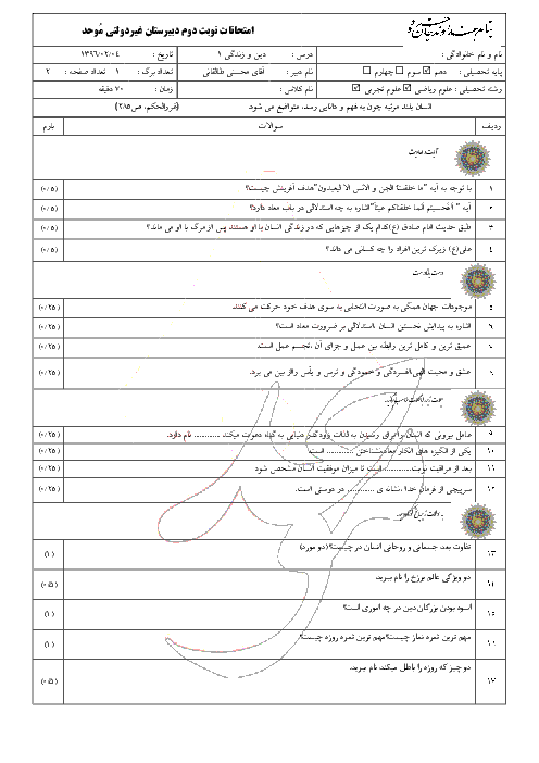 آزمون نوبت دوم دین و زندگی (1) پایۀ دهم دبیرستان غیردولتی موحد - خرداد 96
