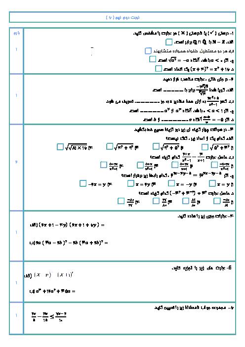 نمونه سوال پیشنهادی آزمون نوبت دوم ریاضی نهم با پاسخ | ویژه خرداد 95 سری 6
