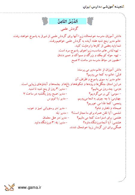 ترجمه متن درس و پاسخ تمرین های عربی هشتم | درس نهم: السَّفْرَةُ الْعِلْميَّةُ