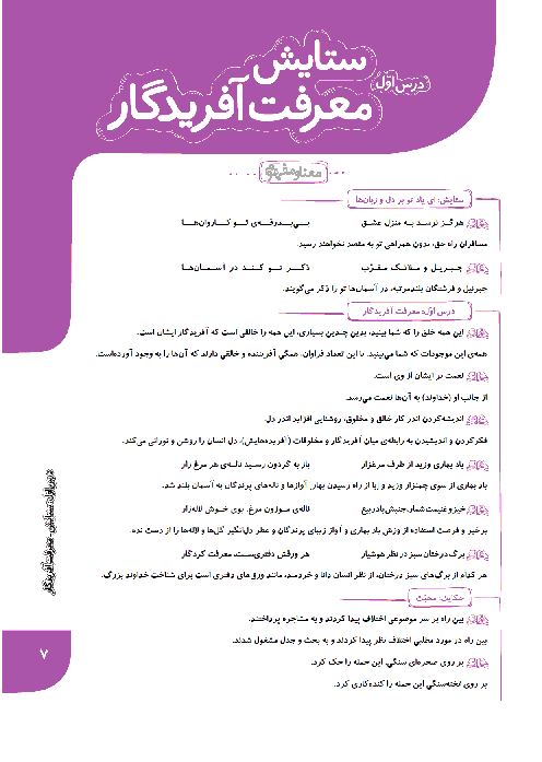 معنا و مفهوم درس و نمونه سوالات فارسی ششم | درس اول: ستایش و معرفت آفریدگار