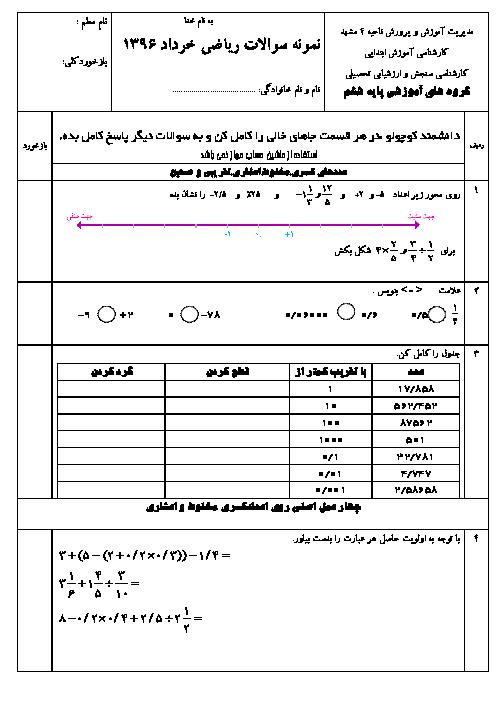 نمونه سوالات آمادگی امتحان نوبت دوم ریاضی ششم دبستان ناحیه 4 مشهد - خرداد 96