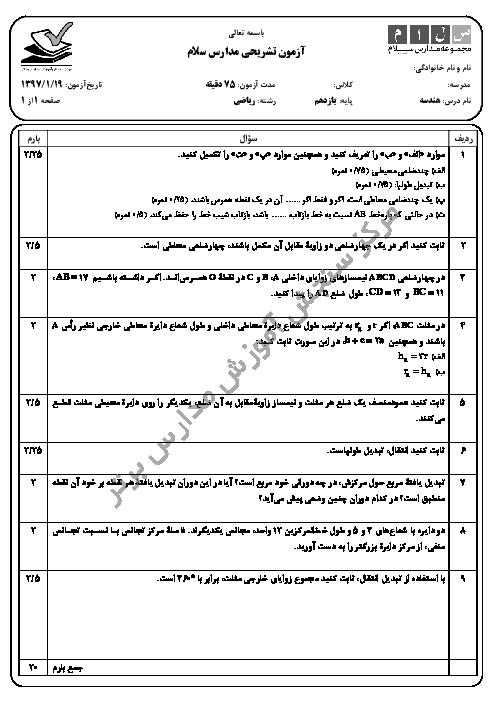 ارزشیابی تکوینی هندسه (2) پایه یازدهم دبیرستان سلام تجریش + جواب | 19 فروردین 97