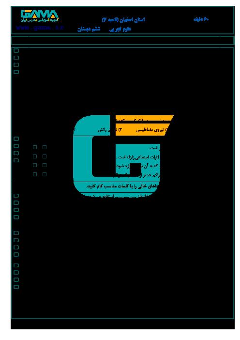 آزمون نوبت دوم علوم تجربی پایه ششم دبستان 12 بهمن+پاسخ | خرداد 97