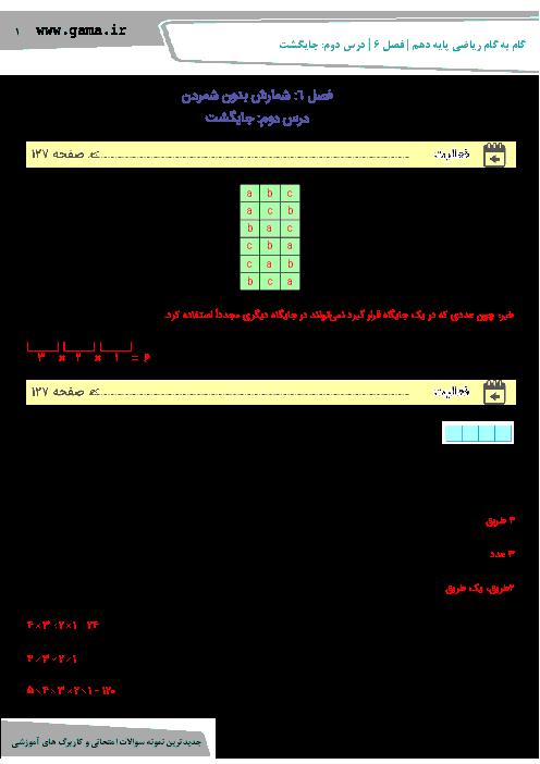 راهنمای گام به گام ریاضی (1) دهم رشته رياضی و تجربی | فصل 6 | درس دوم: جایگشت
