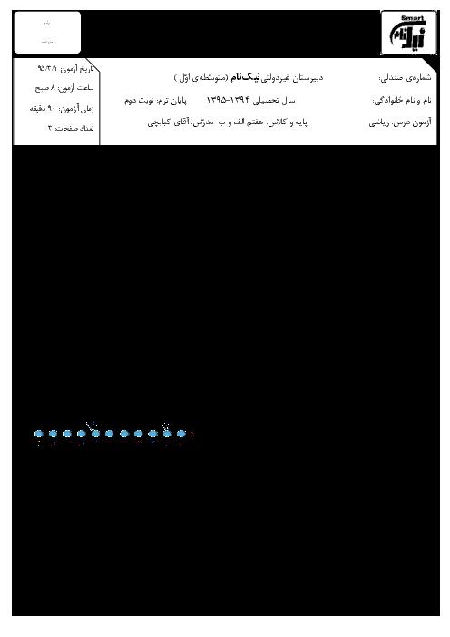آزمون نوبت دوم ریاضی هفتم | دبیرستان نیک نام | خرداد 95