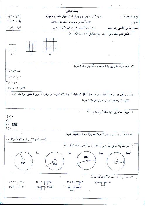 تمرین های دوره ای فصل 1 تا 3 ریاضی هفتم مدرسه دکتر شریعتی سامان