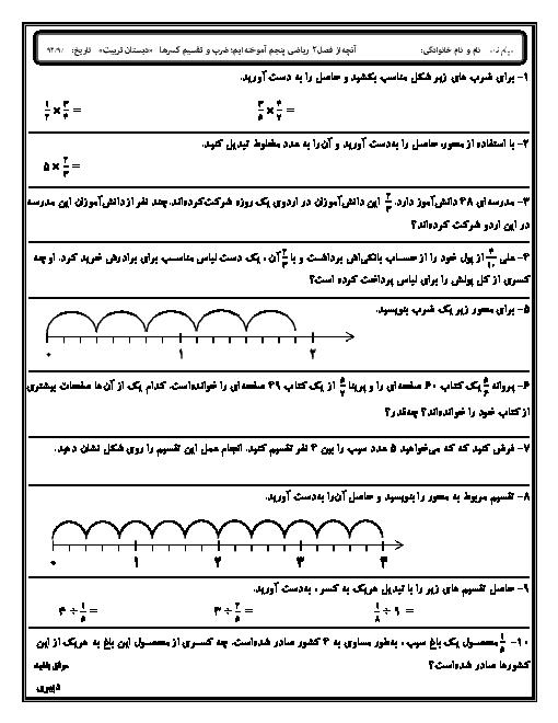 آزمون فصل2 ریاضی پنجم دبستان ضرب و تقسیم کسرها
