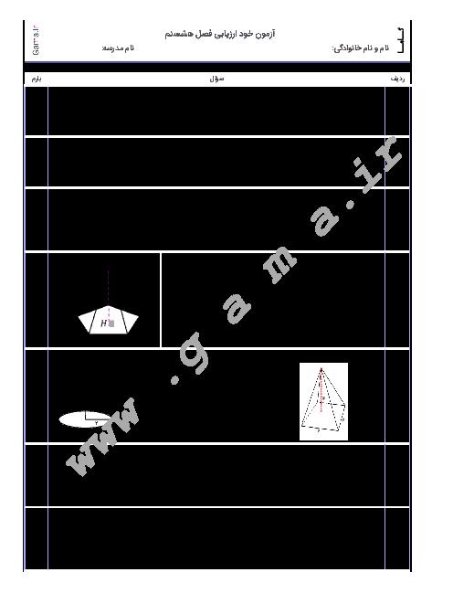 امتحان مستمر ریاضی پایه نهم با جواب | فصل هشتم: حجم و مساحت
