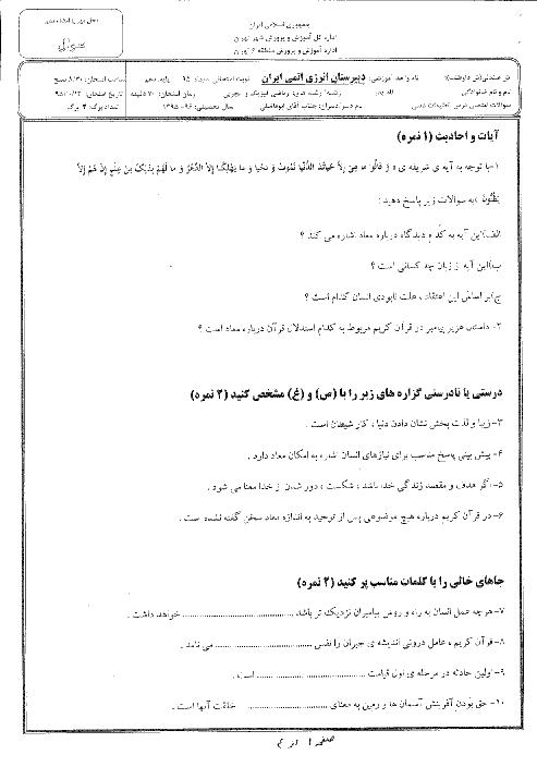 امتحان نوبت اول دین و زندگی (1) دهم رشته ریاضی و تجربی دبیرستان انرژی اتمی (پسرانه) منطقه 6 تهران | دیماه 95