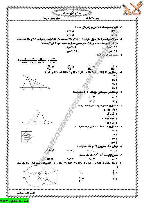 آزمون آزمایشی ریاضی ورودی دبیرستان و پاسخ تشریحی - شماره 10