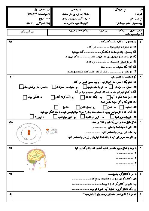 آزمون نوبت اول علوم هشتم آموزشگاه شهید هاشمی دامنه فریدن | دی 94