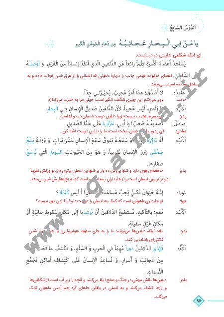 گام به گام درس هفتم عربی (1) پایه دهم مشترک ریاضی و تجربی | ترجمه متن درس، پاسخ تمرین ها و نورهای قرآن