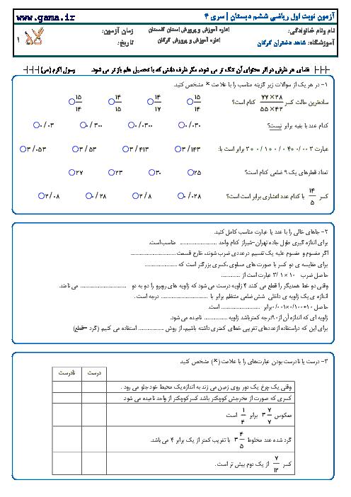 نمونه سوالات امتحان نوبت اول ریاضی ششم | نمونه 4