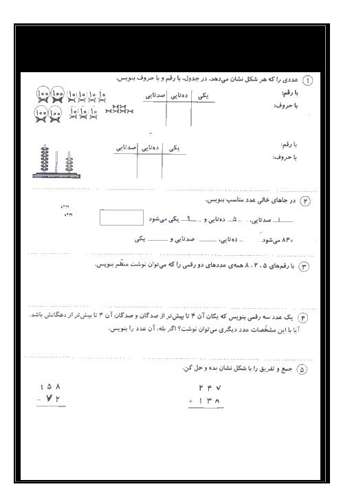 نمونه سؤال ازمون نوبت دوم ریاضی پایه دوم دبستان | اردیبهشت 1396
