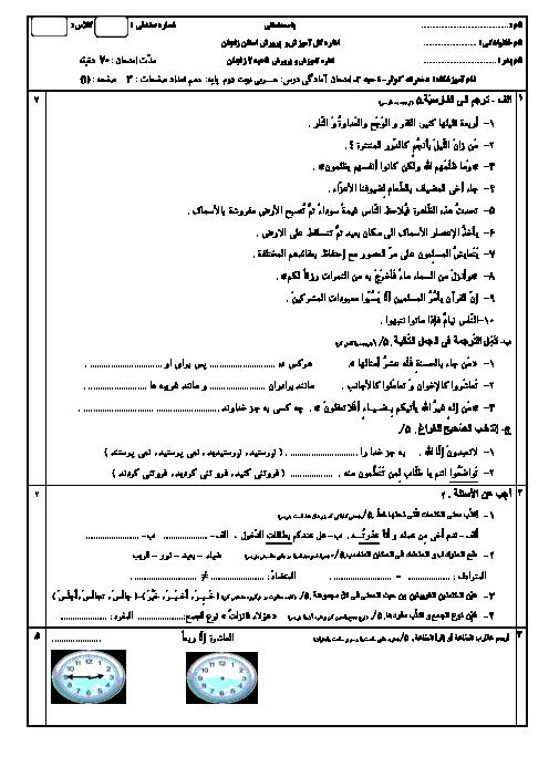 آزمون آمادگی نوبت دوم عربی، زبان قرآن (1) پایه دهم دبیرستان کوثر | اردیبهشت 1397