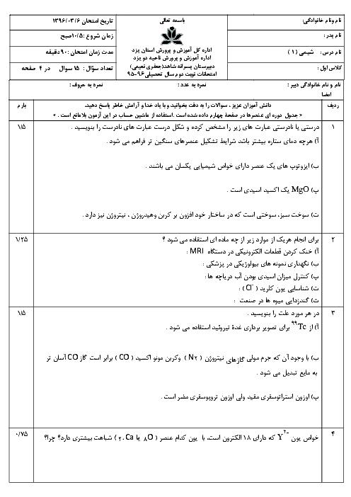 امتحان ترم دوم شیمی دهم دبیرستان پسرانه شاهد یزد | خرداد 96