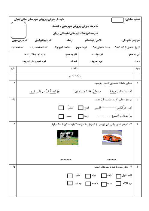 آزمون نوبت اول عربی پایۀ هفتم دبیرستان پرنیان شهرستان پاکدشت | دی ماه 95