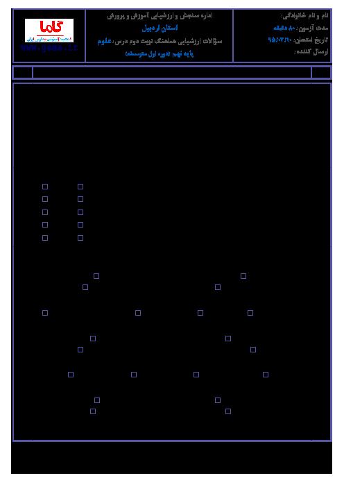 سوالات امتحان هماهنگ استانی نوبت دوم خرداد ماه 95 علوم تجربی پایه نهم | استان اردبيل