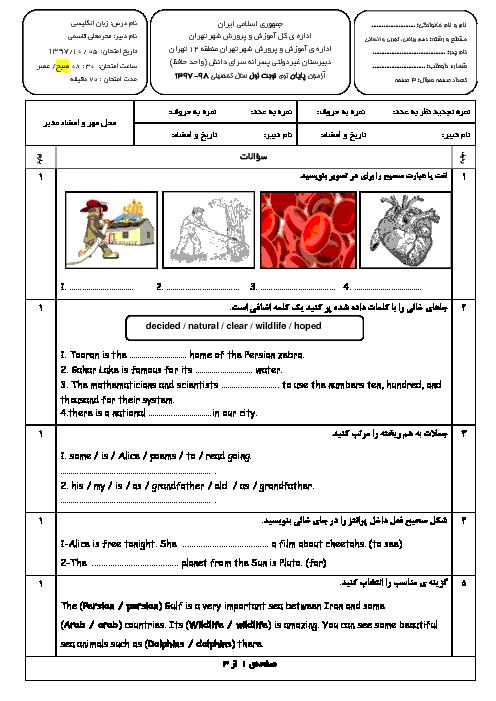 سوالات و پاسخ تشریحی امتحانات ترم اول زبان انگلیسی (1) دهم مدارس سرای دانش   دی 97