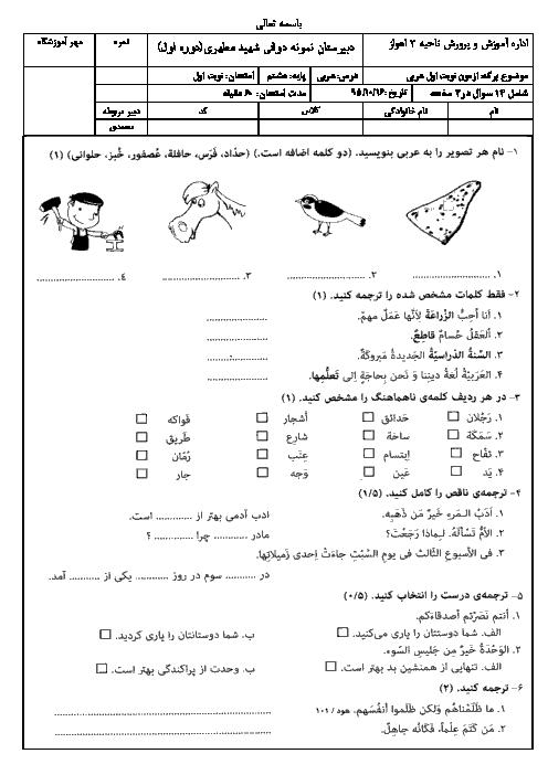 امتحان نوبت اول عربی هشتم دبیرستان نمونه دولتی شهید مطهری اهواز با پاسخ | دی 95