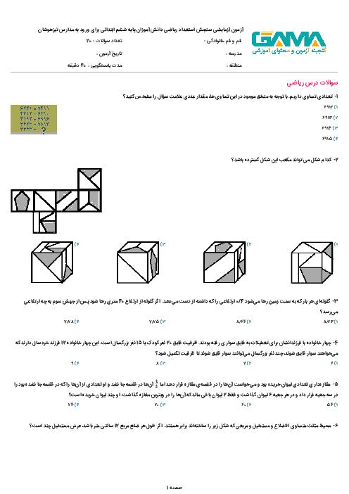 آزمون آزمایشی سنجش استعداد ریاضی دانشآموزان پایه ششم ابتدائی برای ورود به مدارس تیزهوشان (شماره 3)   تیر 1397