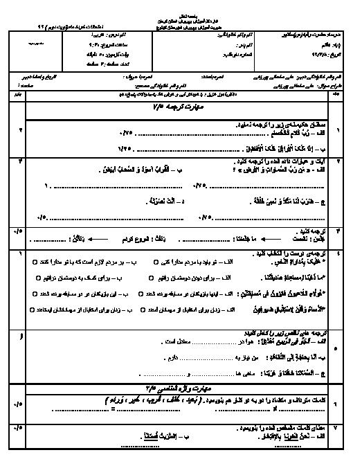 آزمون نوبت دوم عربی پایه هفتم مدرسه حضرت رقیه (س)    خرداد 1396