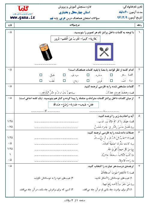 سوالات امتحان هماهنگ استانی نوبت دوم خرداد ماه 96 درس عربی پایه نهم | استان چهارمحال و بختیاری
