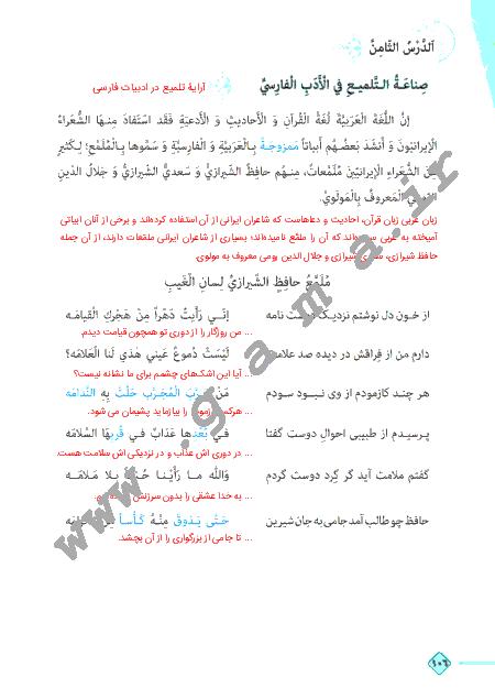 گام به گام درس هشتم عربی (1) پایه دهم مشترک ریاضی و تجربی | ترجمه متن درس، پاسخ تمرین ها و نورهای قرآن