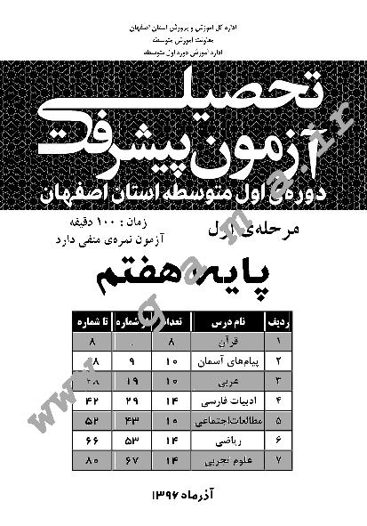 سوالات و پاسخ کلیدی آزمون پیشرفت تحصیلی پایه هفتم استان اصفهان | مرحله اول آذر 96