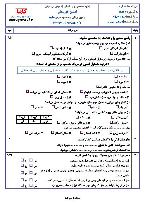 آزمون هماهنگ استانی نوبت دوم خرداد ماه 95 درس علوم تجربي پایه نهم با پاسخنامه| خوزستان