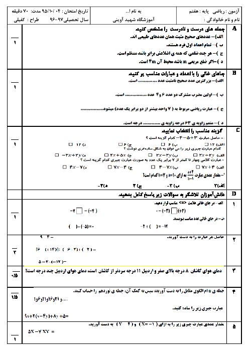 امتحان نوبت اول ریاضی هفتم شهید آوینی بستان آباد | دیماه 96: فصل 1 تا 5