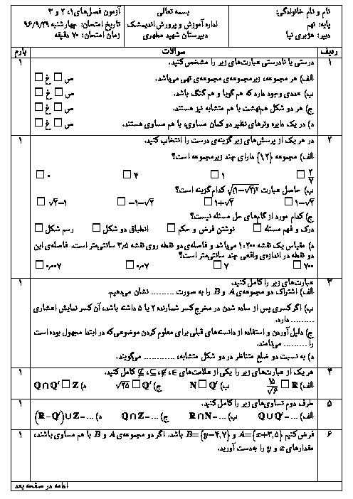 آزمون مستمر ریاضی نهم مدرسۀ شهید مطهری اندیمشک | فصل 1 تا 3