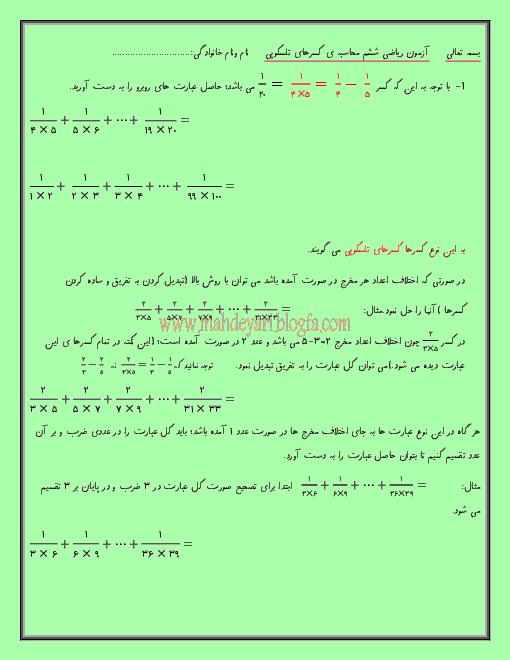 پیک آموزشی ریاضی ششم دبستان  | کسرهای تلسکوپی