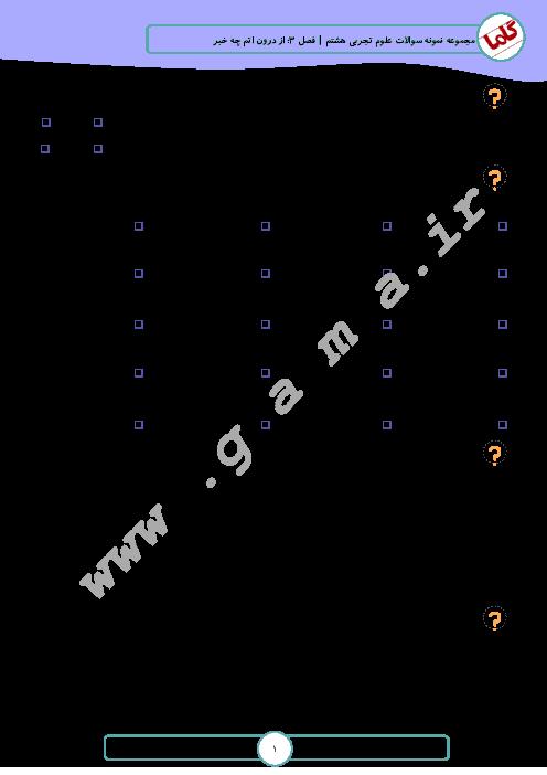 مجموعه نمونه سوالات امتحانی علوم تجربی هشتم | فصل سوم: از درون اتم چه خبر