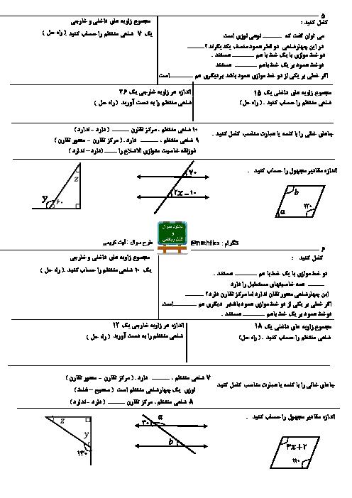 آزمون فصل سوم ریاضی هشتم l چهارضلعیها